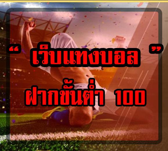 แทงบอล ฝากขั้นต่ำ 100